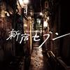 中村倫也company〜「新宿セブンのころの記事です。」