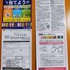 【20/08/30】サントリーほろよい トリプル買いで当てよう!!!キャンペーン【レシ/はがき*web】
