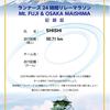 長き闘い『ランナーズ24時間リレーマラソン×真夏のTATTA RUN ~Mt. FUJI & OSAKA MAISHIMA~』【マラソン大会レビュー】#114点目
