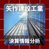 【決算情報分析】矢作建設工業(YAHAGI CONSTRUCTION CO.,LTD.、18700)