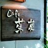 【羽村市ランチ・カフェ】行ってきました!知る人ぞ知る古民家カフェ。『茱萸(ぐみ)』