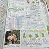 家庭に一冊 スーパー理科事典