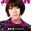 宇多田ヒカルから学ぶ日本語って素晴らしい。