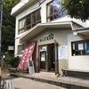 湯の山温泉館_広島