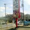 お好み焼本舗 川越新宿店