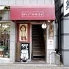 阿佐ヶ谷「ぱんだ珈琲店」
