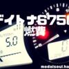 デイトナ675の燃費(だいたい2万km走行時点)