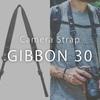 【beruf baggage】 シンプルでカッコいいカメラストラップGIBBON 30のレビュー