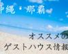 2017年OPEN!那覇でおすすめのゲストハウス・ホステル【Lanai Hostel】に泊まってみた!
