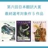 第六回日本翻訳大賞、最終選考対象作品発表