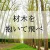 【大河ドラマ】おんな城主 直虎 第25話 ネタバレ&感想 これが忠義!
