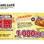 1000円で3500円相当!サンマルクカフェのお得すぎるキャンペーン