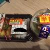 スーパーの半額商品が私のお昼のバリエーションを広げてくれる