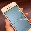 新型iPhoneSE(iPhoneSE2)の動画、Weiboに流出か?iPhoneXを思わせる画面や動き+手のひらサイズiPhoneって最強かよ。