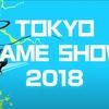 【東京ゲームショウ2018】スマホゲーム出展タイトルまとめ【TGS2018】