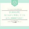 【先着5名様】当ブログに寄稿してくれる方に1000円進呈します!【送金アプリ】