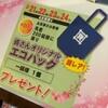 資さんうどん、イオンモール八幡東店 エコバッグプレゼント