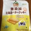 ノースカラーズ「無添加 北海道バタークッキー」の原材料