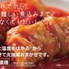 日立からクックパッドのレシピ搭載のレンジが新発売