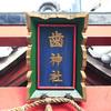 【歯神社】日本で唯一の歯の神様にご挨拶。梅田の真ん中、アクセス抜群。元々は農耕の神様だったそうな!【スポット<大阪/梅田>】