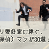 ミステリ愛好家に捧ぐ、推理(探偵)漫画30選!