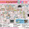 中央・千代田・富士見のお出かけマップ 出来ました!
