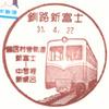 【風景印】北海道印影集(19)釧路市編