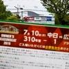 ナゴヤドームのVIPルーム「プライムワン」で野球観戦!