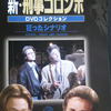 どこかで見たような天才監督とコロンボが対決『新・刑事コロンボ 狂ったシナリオ』(#71)