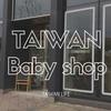 【 台湾 ベビーグッズ 】台南でベビーグッズが購入できる場所