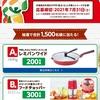【7/31】カゴメ 平野レミさんおすすめ!ごちそうパスタキャンペーン【レシ/はがき*web】