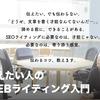 【告知】福岡の今泉でセミナー「伝えたい人のためのWEBライティング入門」を開催します