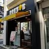 【電源カフェ】神田編・東京駅でカフェ難民になったときに隣の駅の神田のドトールコーヒーへ