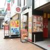 小倉駅前のネットカフェ「iBox」に宿泊【青春18きっぷの旅】
