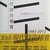 現代詩花椿賞30回記念アンソロジー