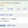 「名古屋圏の鉄道は運賃が高い」は本当?