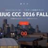 JJUG CCC 2016 Fall に参加してきた