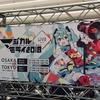 大阪!マジカルミライ2018行ってきたよー!