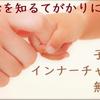 チャイルドセラピスト講座 修了生の声【1】