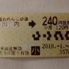 No.125 【冬旅2018】肥薩おれんじ鉄道 片道乗車券(券売機発行)