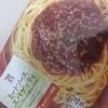 セブンイレブンの冷凍食品のパスタ