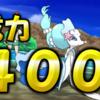 『うるおいボイス』アシレーヌは威力400の技を出すことができる。
