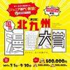 第2回北九州国際漫画大賞