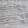祝! 2週連続ランクイン! 大企業に地方小出版社が勝負を挑む! 『西郷どん! まるごと絵本』!!