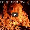【制作日記:第12回】『炎』 LiSA さんの Cover を制作してみました。