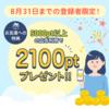 【2021/08/31まで!】ハピタスに新規登録、5,000pt以上利用で2,100ptプレゼント!