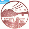 【風景印】緑郵便局(2019.11.22押印、図案変更前・終日印)