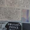新聞をキレイに保つためにすること。