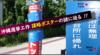 衆議院選挙2019 ➄ 謀略ポスターミステリー ~ 一夜のうちに沖縄3区に出没した性差別ポスター、いったい誰が仕組んだ選挙工作なのか !?