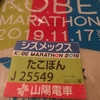 神戸マラソン走ってきました